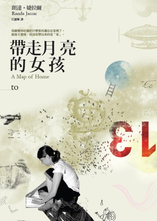 Taiwanese edition, map of home- Randa Jarrar